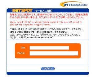hotspot_out.jpg